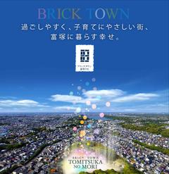 【ブリックタウン富塚】4/20(土)・21(日)合同現地見学会開催!