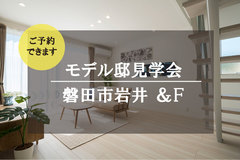 【 完全予約制】8/8(土)・9(日) コスパに優れた「&F」モデル邸見学会(磐田市岩井)