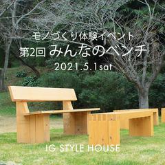 モノづくり体験イベント『第2回 みんなのベンチ』