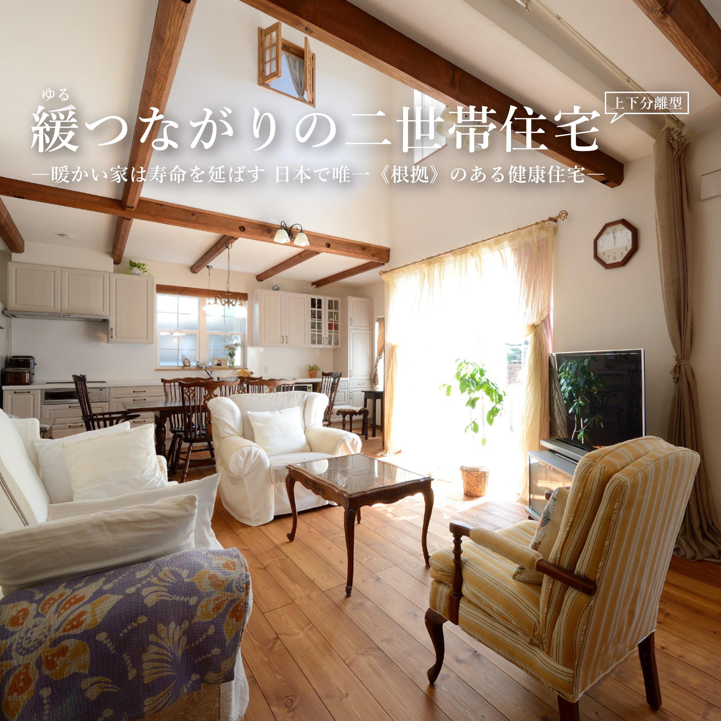 1/20(土)・21(日)新築完成見学会|大府市