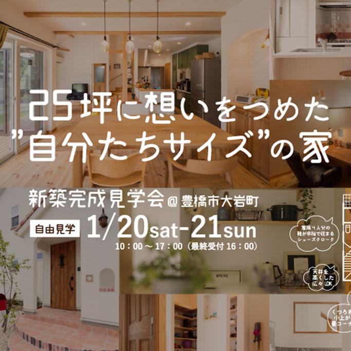 1/20(土)21(日)新築完成見学会|豊橋市