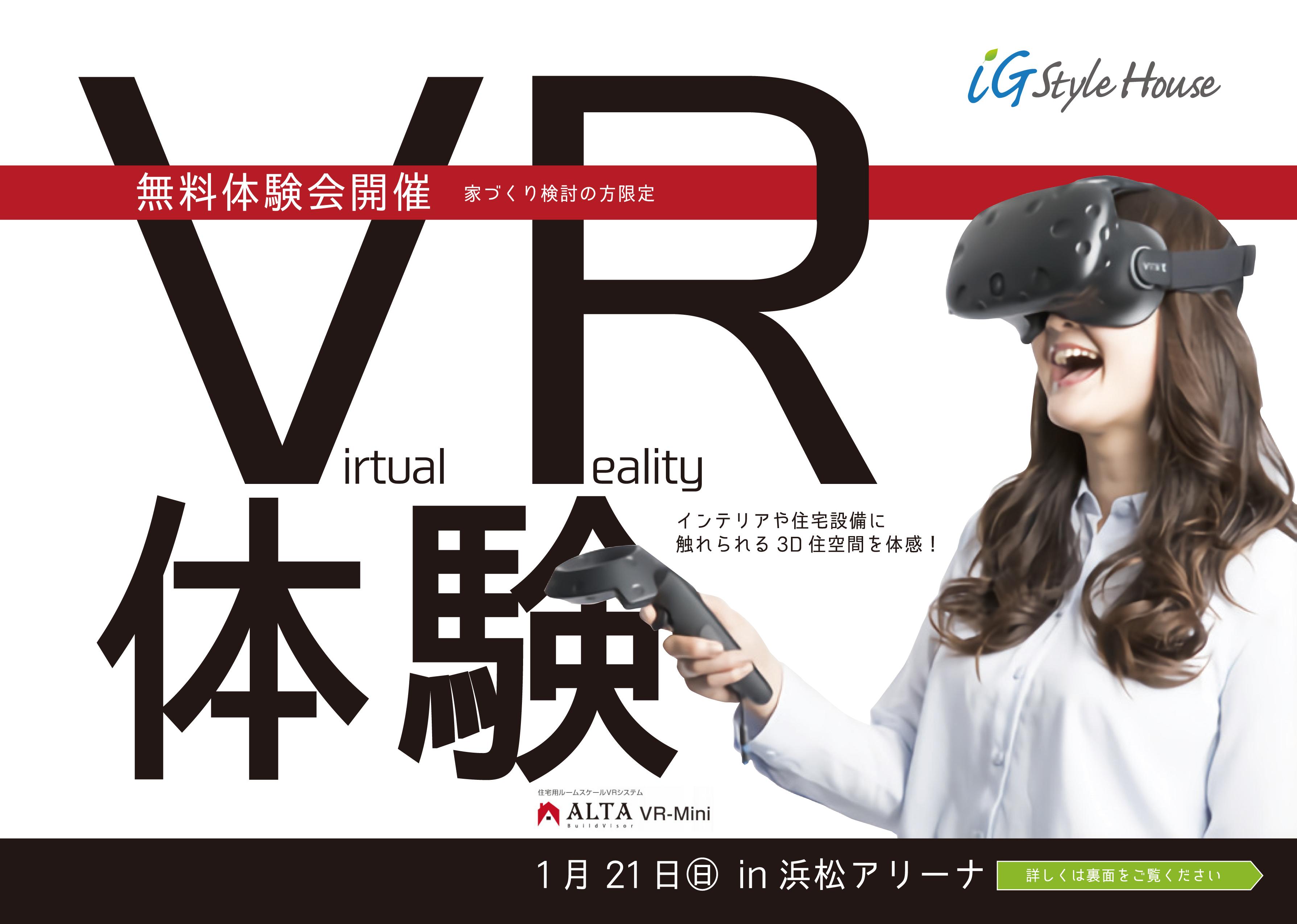 1/21(日)  VR体験会|浜松市
