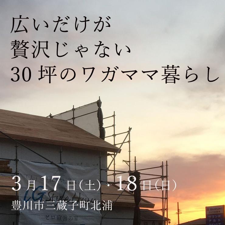 3/17(土)18(日)新築完成見学会 豊川市