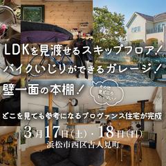 3/17(土)・18(日)新築完成見学会 浜松市西区