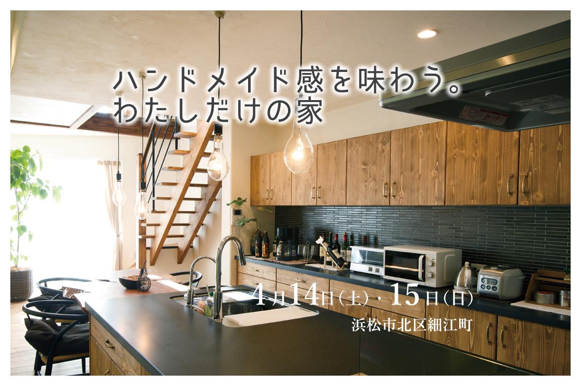 4/14(土)・15(日)新築完成見学会 豊川市