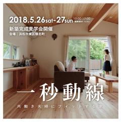 5/26・27新築完成見学会|浜松市
