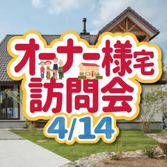 \家づくりの先輩が『行ってよかった!』イベントNo.1/オーナー様宅訪問会を開催します!