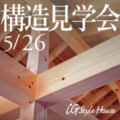 \低温でゆっくり乾燥させた強く美しい檜/豊川市にて構造見学会を開催します!