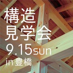 \職人の丁寧な手仕事から生まれる家/ 豊橋市東幸にて構造見学会を開催します!