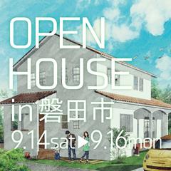 \憧れのプロヴァンス住宅/磐田市北島にて新築完成見学会を開催します!