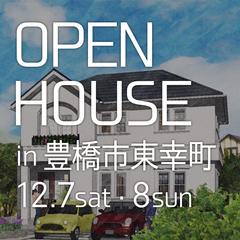 \コンパクトに暮らす フレンチスタイルの家/豊橋市東幸町にて新築完成見学会を開催します!