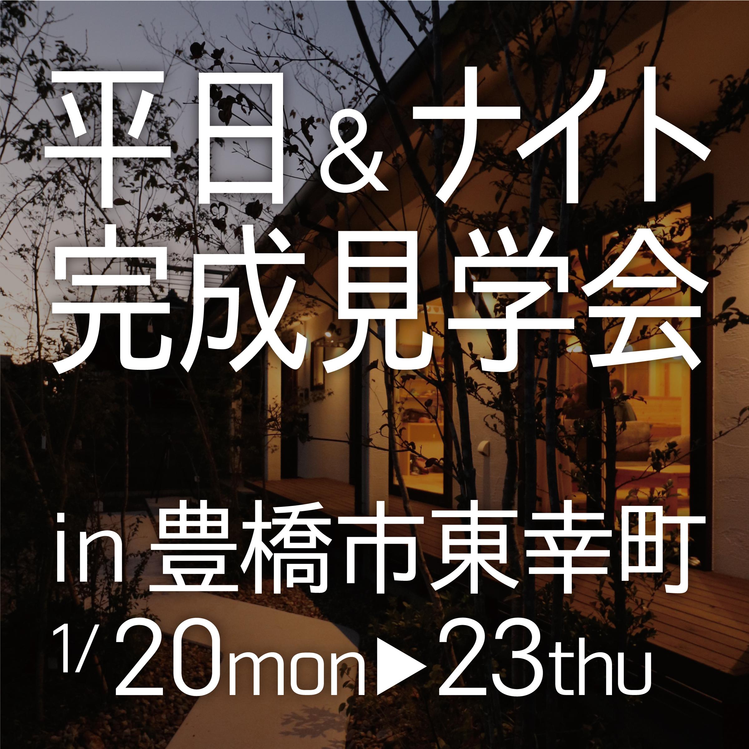 \お仕事帰りに!/平日&ナイト完成見学会を開催します!