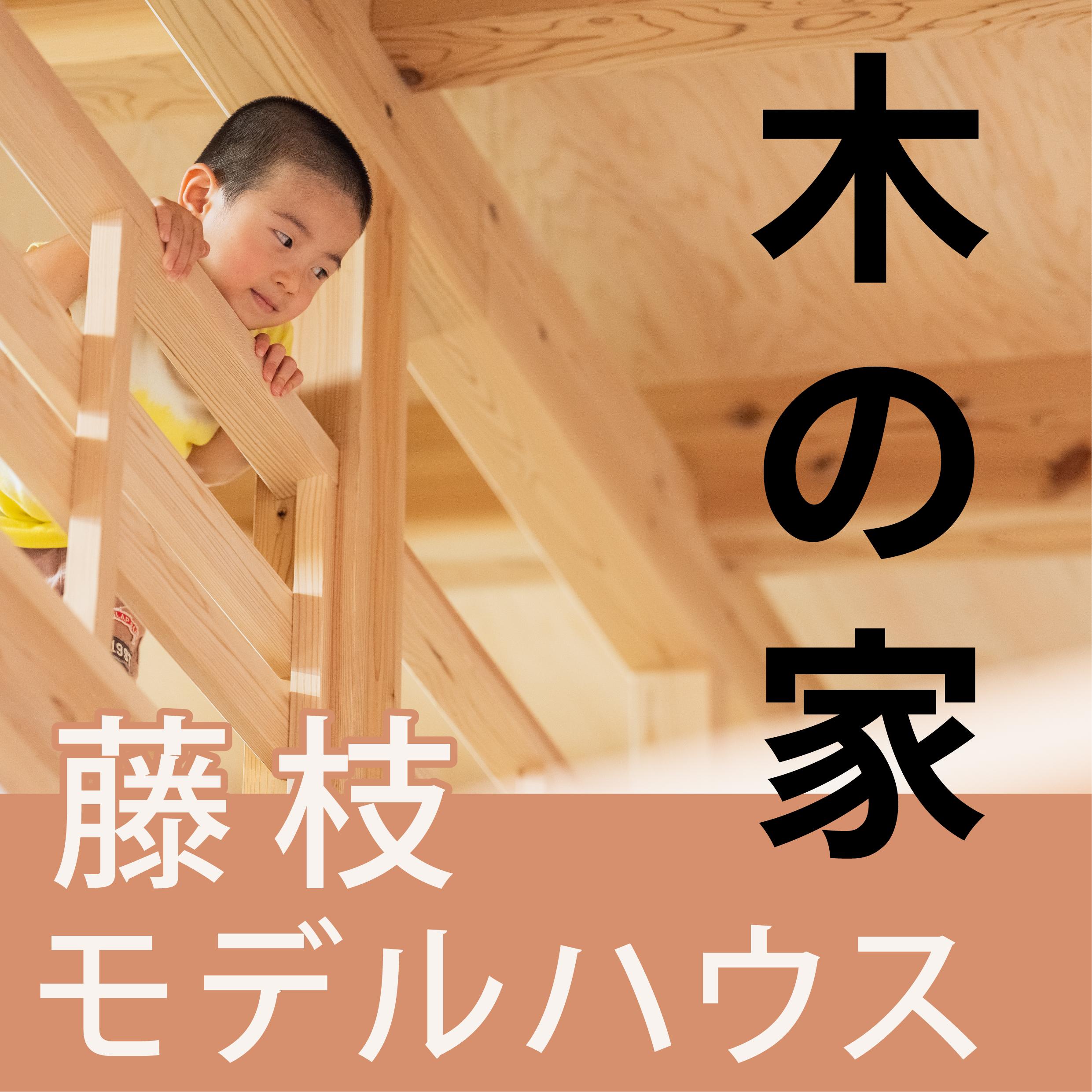 【期間限定モデルハウス】自然素材でつくる、スローな時間の流れる平屋の住まい/藤枝市