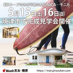 5/15㈯16日㈰焼津市で平屋のMONICA完成見学会開催