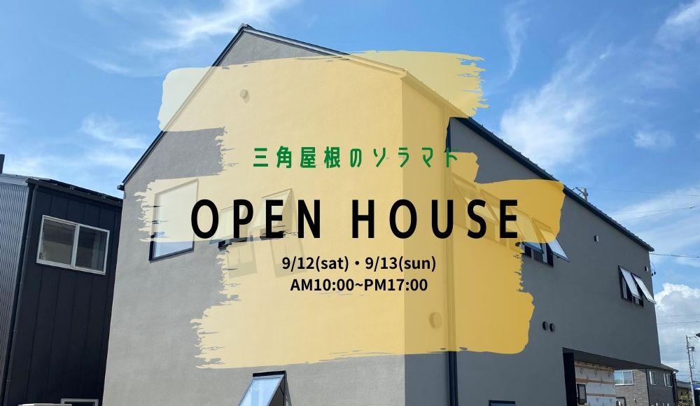 三角屋根の『ソラマドの家』完成見学会 in 焼津市