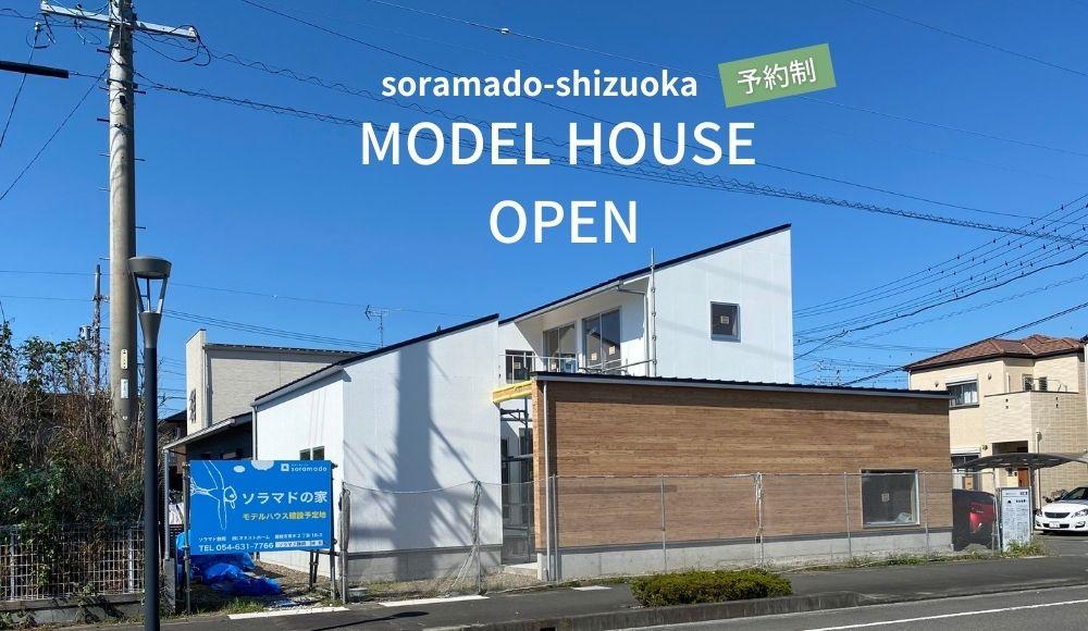 『ソラマドの家』静岡モデルハウス グランドオープン‼