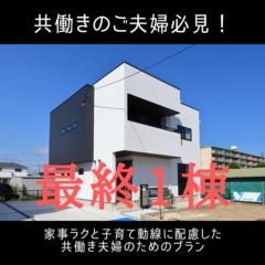 【4,195万円(税込)⇒3,990万円(税込)】モデルハウス販売/パナソニックテクノストラクチャーの家