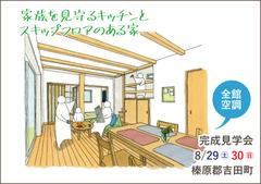 榛原郡吉田町完成見学会  |家族を見守るキッチンとスキップフロアのある家【完全予約制