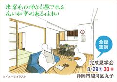 静岡市完成見学会|来客も心地よく過ごせる広い和室のある住まい【完全予約制】