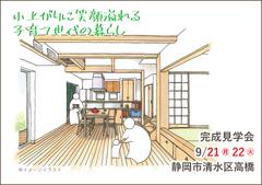 静岡市完成見学会|小上がりに笑顔溢れる子育て世代の暮らし【完全予約制】