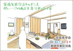 静岡市完成見学会  |家族を見守るキッチンとガレージのある子育て世代の家【完全予約制】