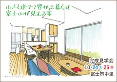 富士市完成見学会  |小さく建てて豊かに暮らす富士山が見える家【完全予約制】