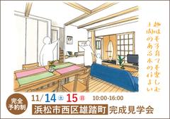 浜松市完成見学会  |趣味も子育ても楽しむ土間のある木の住まい【完全予約制】