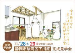 静岡市完成見学会  |吹き抜けから光こぼれるリビングに家族が集まる家【完全予約制】