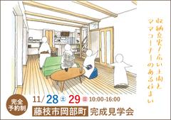 藤枝市完成見学会  |収納充実!広い土間とママコーナーがある住まい【完全予約制】