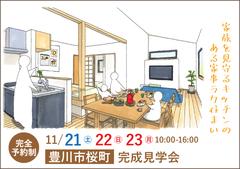 豊川市完成見学会  |家族を見守るキッチンのある家事ラク住まい【完全予約制】