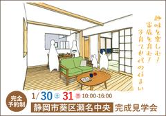 静岡市完成見学会|趣味を楽しむ!家族を育む! 子育て世代の住まい【完全予約制】