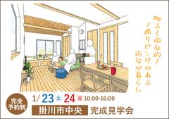掛川市完成見学会  |明るく開放的!2階リビングのある街なか暮らし【完全予約制】