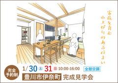 豊川市完成見学会  |家族を育む小上がりのある住まい【完全予約制】