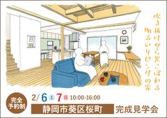 静岡市完成見学会  |吹き抜けから光こぼれる明るいリビングの家【完全予約制】