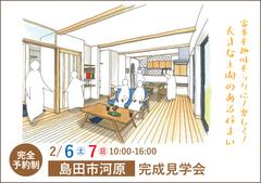 島田市完成見学会  |家事も趣味もラクに楽しく!大きな土間のある住まい【完全予約制】