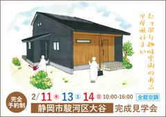 静岡市完成見学会  |たっぷり趣味空間のある平屋風住まい【完全予約制】