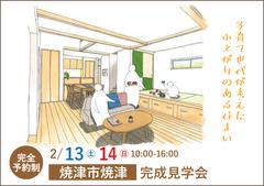 焼津市完成見学会  |子育て世代が考えた小上がりのある住まい【完全予約制】