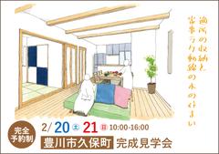 豊川市完成見学会  |適所の収納と家事ラク動線の木の住まい【完全予約制】
