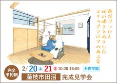 藤枝市完成見学会  |遊びゴコロと使い勝手を両立したスキップフロアのある家【完全予約制】