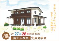 富士市完成見学会  |家族をつなぐ吹き抜けと家事ラク動線の家【完全予約制】