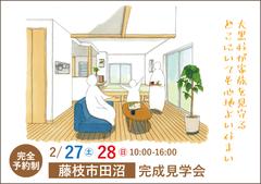 藤枝市完成見学会|大黒柱が家族を見守るどこにいても心地よい住まい【完全予約制】