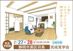 静岡市完成見学会  |土間とスキップフロアのある趣味を楽しむ家【完全予約制】