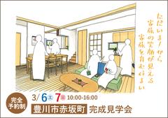 豊川市完成見学会|ただいま!から家族の笑顔が見える家族を育む住まい【完全予約制】