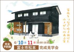 富士市完成見学会|家族をつなぐ 吹き抜けと小上がりのある家【予約制】