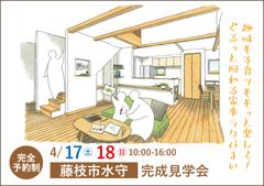 藤枝市完成見学会|趣味も子育てももっと楽しく!ぐるっと回れる家事ラク住まい【予約制】