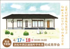 浜松市完成見学会|大黒柱が家族を見守る勾配天井のリビングのある平屋【予約制】