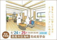 西尾市完成見学会 家事をラクに楽しくするオープンキッチンのある家【予約制】