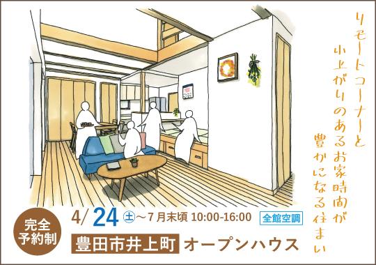 豊田市オープンハウス|リモートコーナーと小上がりのある住まい【予約制】