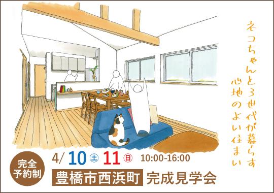 豊橋市完成見学会 ネコちゃんと3世代が暮らす心地のよい住まい【予約制】