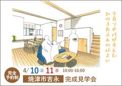 焼津市完成見学会|子育て世代が考えたひのき香る木の住まい【予約制】